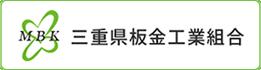 三重県板金工業組合