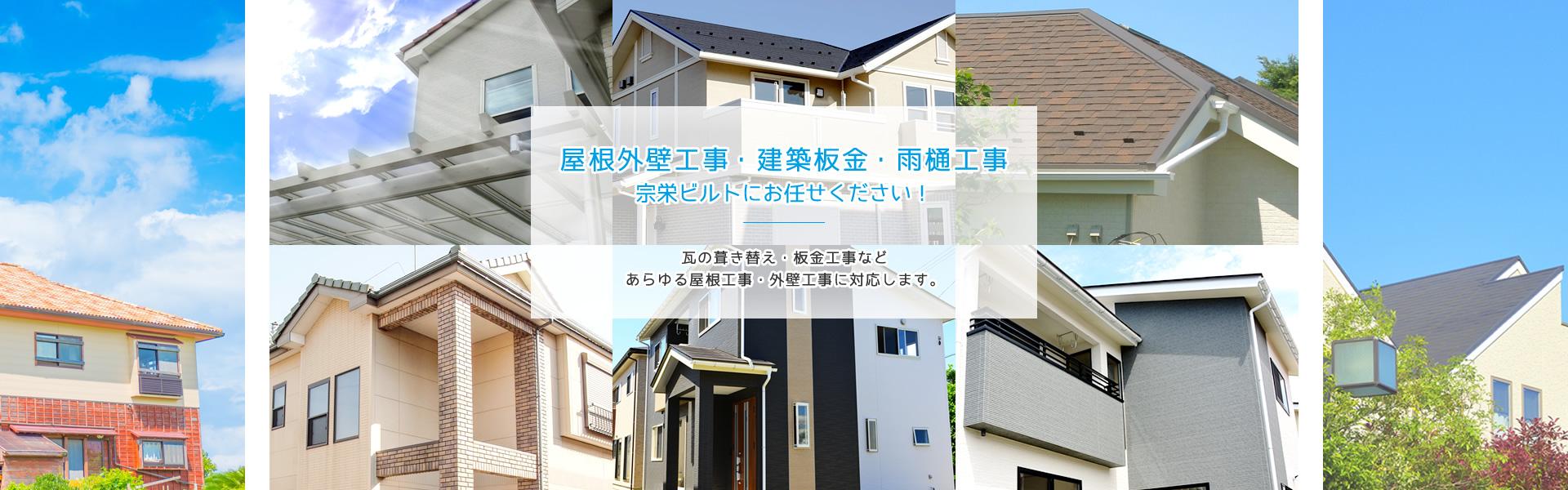 屋根外壁工事・建築板金・雨樋工事 宗栄ビルトにお任せください!