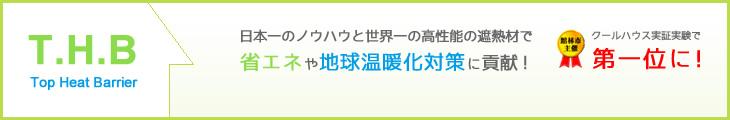 日本一のノウハウと世界一の高性能の遮熱材で省エネや地球温暖化対策に貢献!